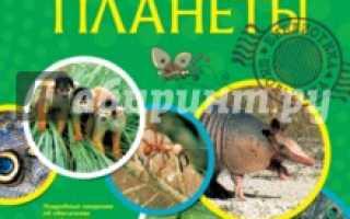 Животные на страницах книг